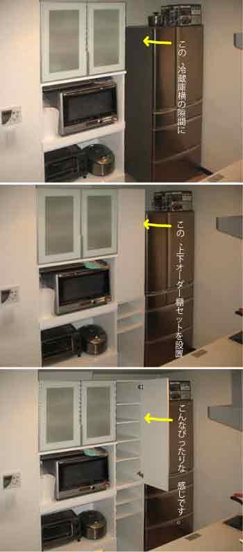 台所で、気になるスペース。それは冷蔵庫横の隙間(すき間)DT-009