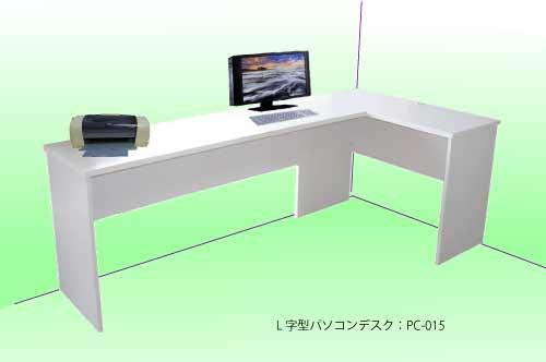 L字型パソコンデスクを、好きなサイズと仕様で創る。PC-015
