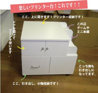 楽しいプリンター台は、おもしろ機能。説明。PC-022B-45.jpg