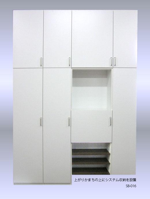システム玄関収納-SB-016.jpg