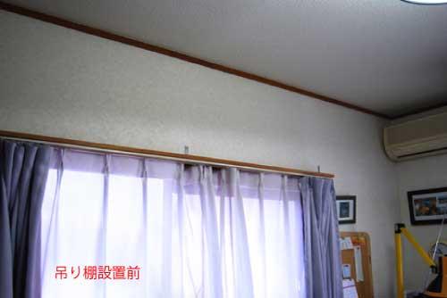 オフィスの吊り棚、設置前・TR-002B-50.jpg