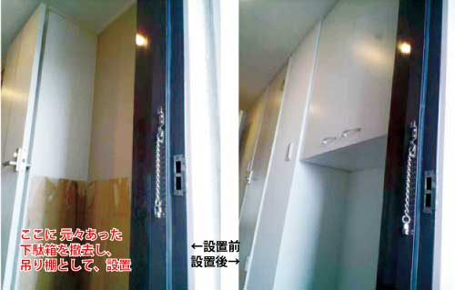 吊り棚設置前、設置後・TR-010
