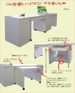 理想的なパソコンデスク。DK-013-55